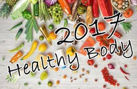 2017年ヘルシー食生活 野菜フルーツ類 セレブの正月太り解消法