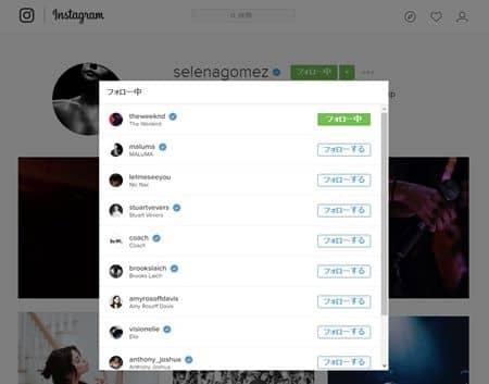 セレーナ・ゴメス Selena Gomez インスタグラム ザ・ウィークエンド The Weeknd 相互フォロー 熱愛 ロマンス 進展