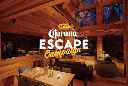 コロナ ビール キャンペーン CORONA BEER campaign