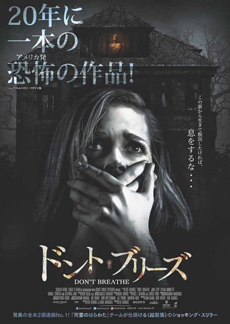 ドント・ブリーズ ホラー 映画 Don't Breathe  Movie Horror