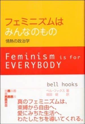 フェミニズムはみんなのもの―情熱の政治学