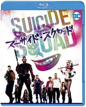スーサイド・スクワッド 映画 BD DVD Suicide Squad