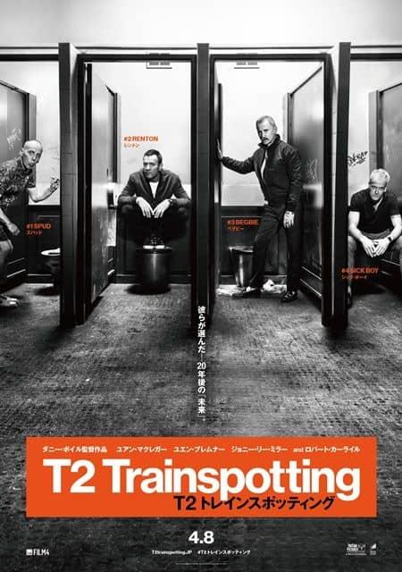 トレインスポッティング 続編 映画 ダニー・ボイル ユアン・マクレガー Trainspotting  T2 movie