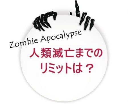 ゾンビ・アポカリプス 人類滅亡までの期間 ゾンビの手