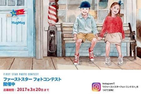 コンバース Converse キッズ ベビー オールスター スニーカー リニューアル キャンペーン イベント プレゼント