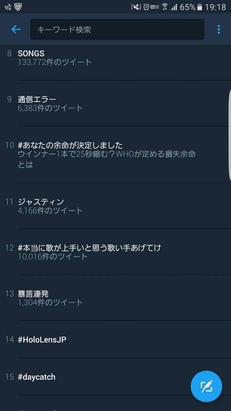 ジャスティン・ビーバー Justin Bieber 来日 極秘来日 東京 原宿 キャットストリート トレンド入り ツイッター