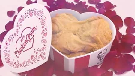 バレンタインデー KFC フライドチキン