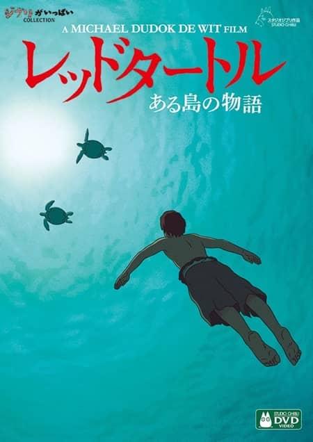レッドタートル ある島の物語 ジブリ The Red Turtle  映画 アカデミー賞 オスカー ノミネート Moonlight Academy Awards Oscar