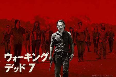 ウォーキング・デッド ドラマ ゾンビ シーズン7  The Walking Dead Season7 Zombie TV Series