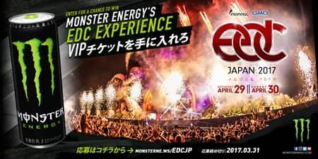 EDC モンスターエナジー monster energy