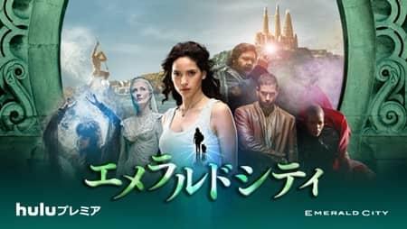 エメラルドシティ Hulu 日本 放送 ターセム・シン オズの魔法使い Emerald City Oz