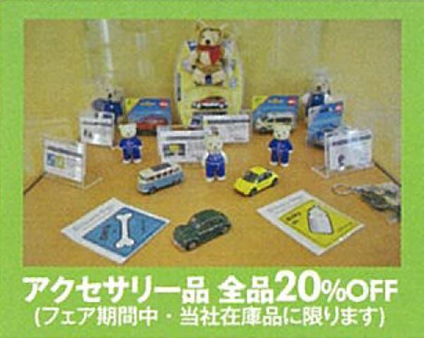 acc_sale.jpg