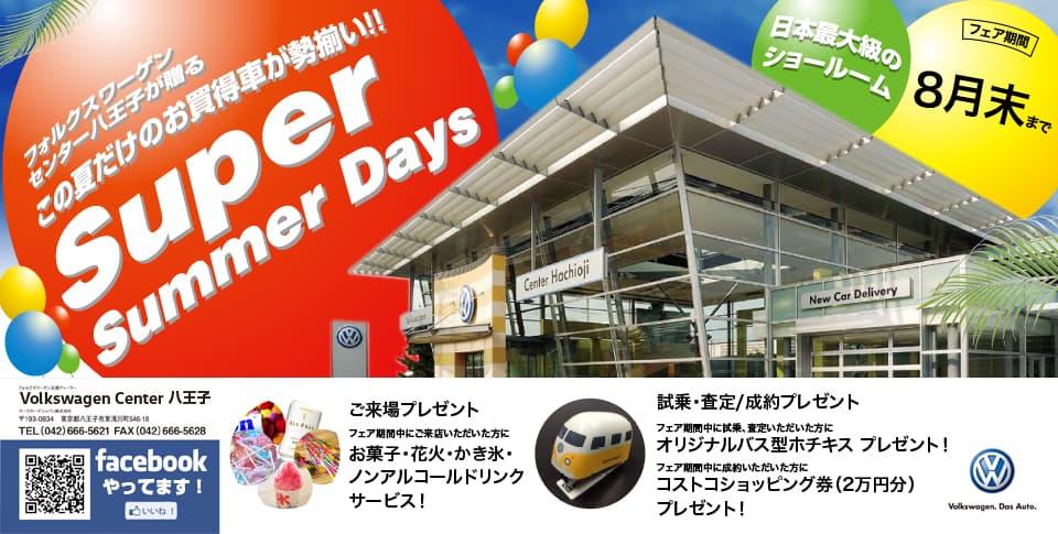 hachioji_summer01.jpg