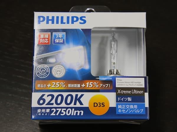 160922-Philips HID Bulb-1.jpg
