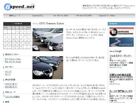 0904EOS Owners Salon.jpg