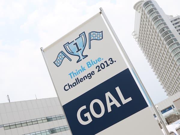 130804-ThinkBlueChallenge-13.jpg