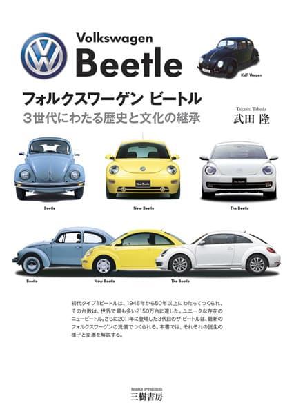 150521-Beetle-02.jpg
