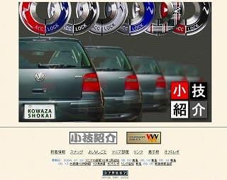 0905kowazashokai001.jpg