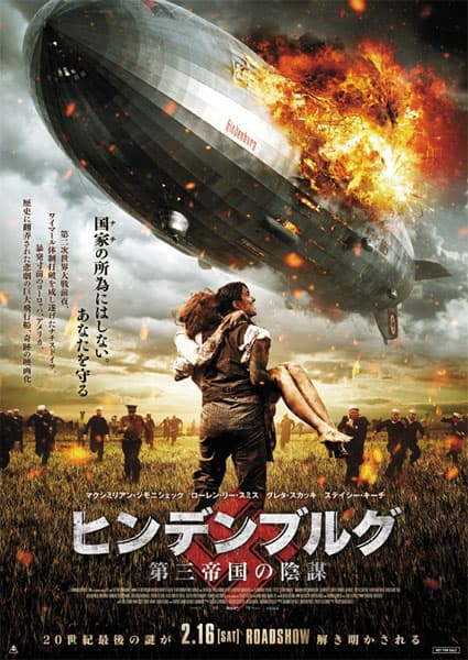 121123-Hindenburg-08.jpg